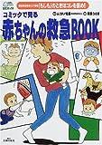 コミックで見る赤ちゃんの救急BOOK (わたしの赤ちゃん育児コミックス)
