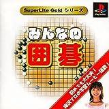 みんなの囲碁 SuperLite Gold シリーズ