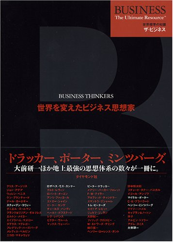 世界を変えたビジネス思想家 (世界標準の知識ザ・ビジネス)の詳細を見る