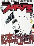 フィギュア王 no.22 (ワールド・ムック 211)