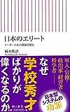 日本のエリート リーダー不在の淵源を探る (朝日新書)
