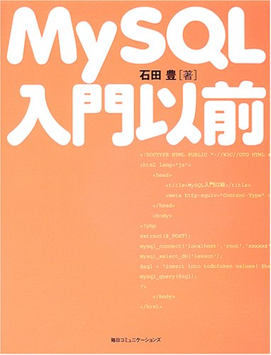 MySQL入門以前