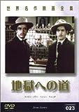 地獄への道[DVD]