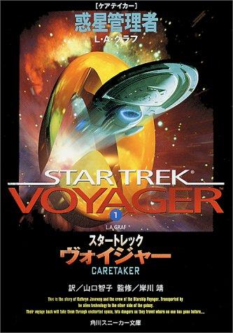 スタートレックヴォイジャー〈1〉惑星管理者(ケアテイカー) (角川スニーカー文庫)の詳細を見る