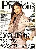 Precious (プレシャス) 2007年 01月号 [雑誌]