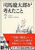 司馬遼太郎が考えたこと〈7〉エッセイ 1973.2~1974.9 (新潮文庫)