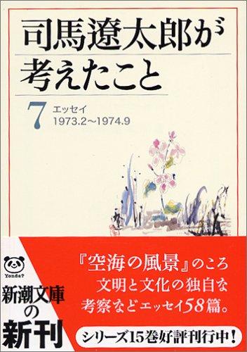 司馬遼太郎が考えたこと〈7〉エッセイ 1973.2~1974.9 (新潮文庫)の詳細を見る