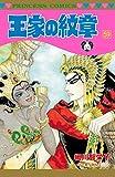 王家の紋章 59 (プリンセス・コミックス)