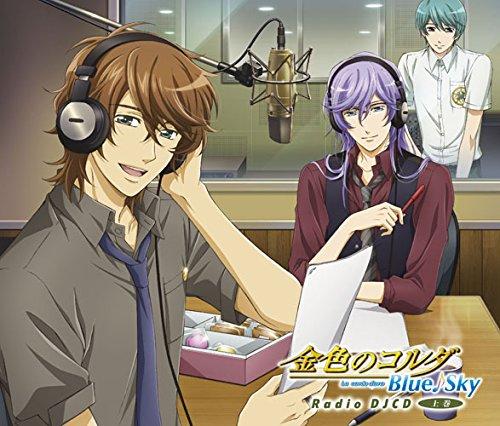 金色のコルダ Blue Sky Radio DJCD 上巻 CD