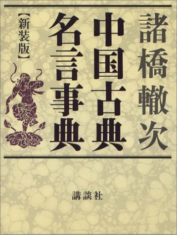 中国古典名言事典 新装版 (辞典)の詳細を見る