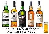 スモーキーな スコッチウイスキー 各30ml 5種 おすすめ 飲み比べセット 詰め替え 量り売りです。 [並行輸入品]