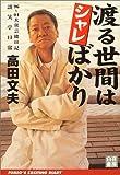 渡る世間はシャレばかり―96~04大衆芸能日記 (笑芸人叢書)