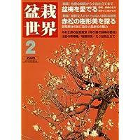 盆栽世界 2009年 02月号 [雑誌]