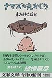 ナマズの丸かじり (文春文庫)