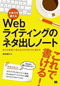 [敷田憲司]の文章力を鍛えるWebライティングのネタ出しノート 日々の更新に使えるネタの考え方と書き方
