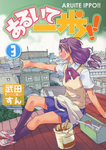 あるいて一歩!! 3 (電撃コミックス)の詳細を見る