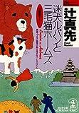 迷犬ルパンと三毛猫ホームズ~迷犬ルパン・スペシャル~ (光文社文庫)