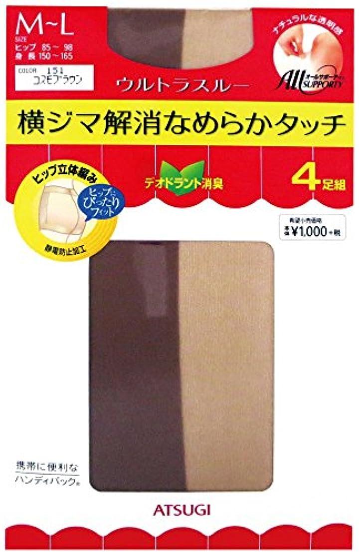 テーブル広告する保育園(アツギ)ATSUGI ウルトラスルー 4足組 M-L コスモブラウン(151)