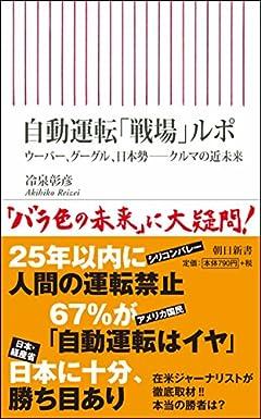 自動運転「戦場」ルポ : ウーバー、グーグル、日本勢 ── クルマの近未来 (朝日新書)