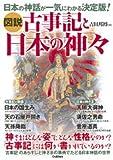 図説 古事記と日本の神々―日本の神話が一気にわかる決定版!