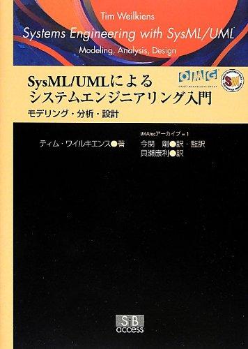 SysML/UMLによるシステムエンジニアリング入門―モデリング・分析・設計 (iMAtecアーカイブ)の詳細を見る