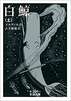 [メルヴィル, 八木 敏雄]の白鯨 上 (岩波文庫)