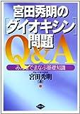 宮田秀明の「ダイオキシン」問題Q&A―みんなでまなぶ基礎知識