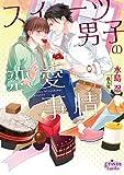 スイーツ男子の恋愛事情 (プリズム文庫)