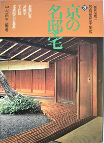 京の名邸宅 (数寄屋邸宅集成)の詳細を見る