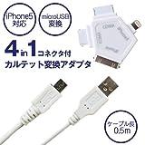 ビッグスター iPhone5対応 スマートフォン・携帯電話対応 カルテット変換アダプタ (4in1コネクタ付) ホワイト BSC-4CTWH