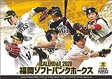 卓上 福岡ソフトバンクホークス 2020年 カレンダー 卓上 CL-586