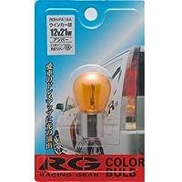 レーシング ギア ( RACING GEAR ) カラーバルブ 12V21W S25 アンハ゛ー 1個入り RGH-PA18A