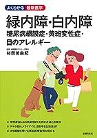 緑内障・白内障 糖尿病網膜症・黄斑変性症・目のアレルギー (よくわかる最新医学)