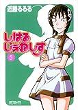 しはるじぇねしす 5巻 (MFコミックス アライブシリーズ)