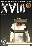 フキコシ・ソロ・アクト・ライブラリー吹越満「XVIII」 [DVD]