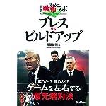 サッカー最新戦術ラボ プレスvsビルドアップ (学研スポーツブックス)