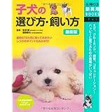 最新版 子犬の選び方・飼い方―えさ、グルーミング、病気、コミュニケーション・・・ハッピーに育てるための情報がいっぱい (主婦の友新実用BOOKS)