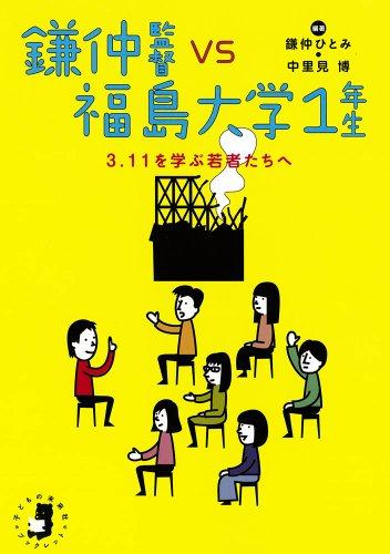 鎌仲監督 vs. 福島大学1年生: 3.11を学ぶ若者たちへ (子どもの未来社ブックレット)の詳細を見る