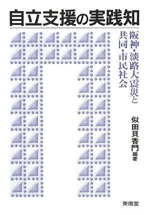 自立支援の実践知―阪神・淡路大震災と共同・市民社会の詳細を見る