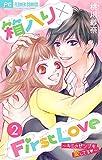 箱入り×FirstLove(2) (フラワーコミックス)