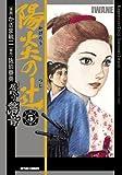 陽炎の辻 居眠り磐音 : 5 (アクションコミックス)