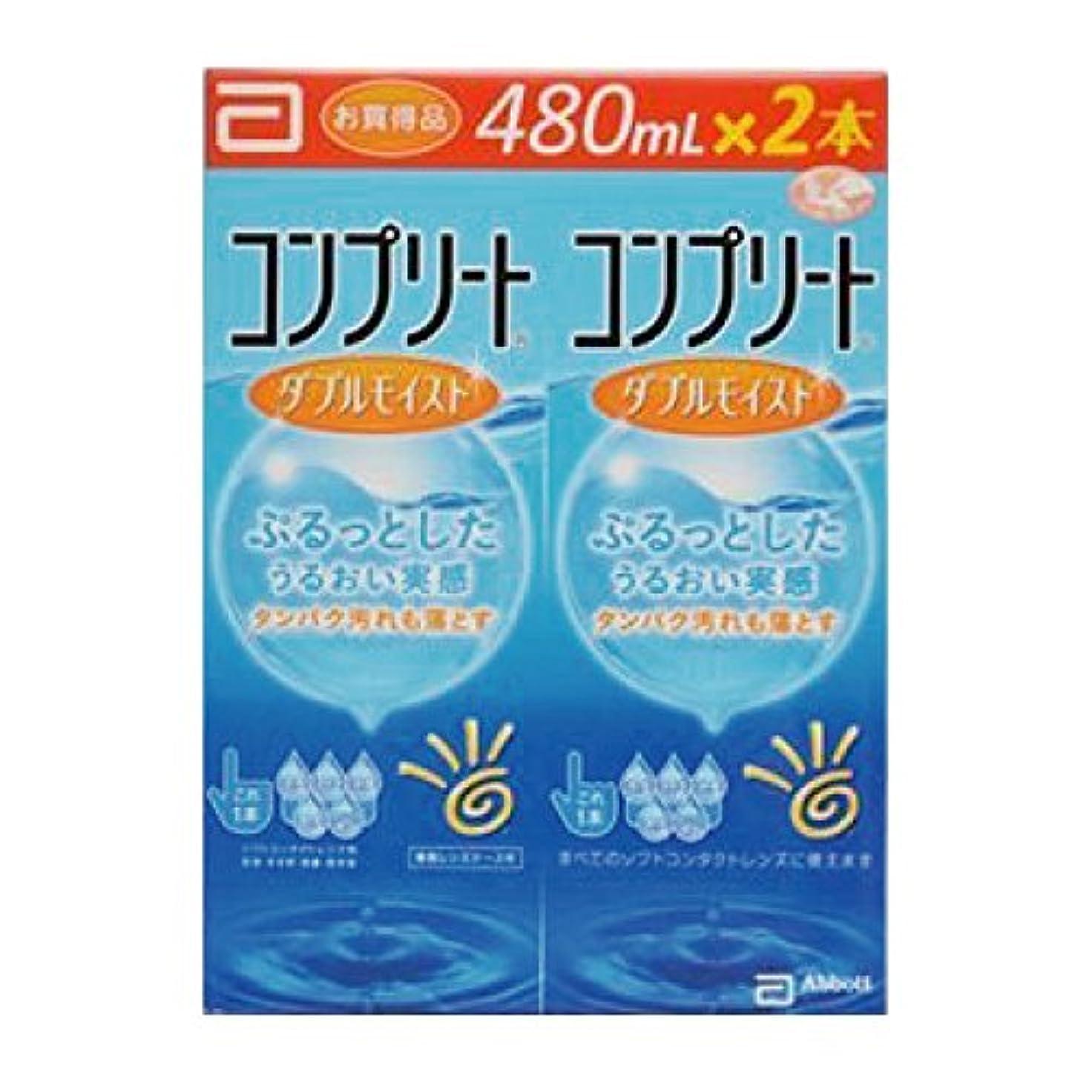 想像する会社合わせてコンタクト洗浄液 コンプリートダブルモイスト480ml 2本セット
