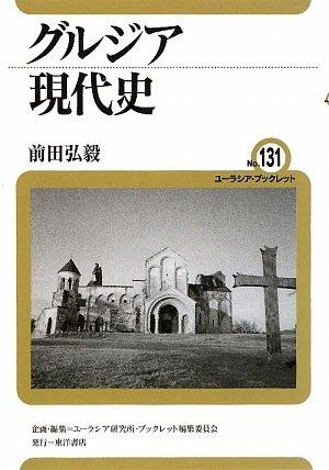 グルジア現代史 (ユーラシア・ブックレット)