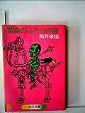 革命のふたつの夜 (角川文庫 緑 305-7)