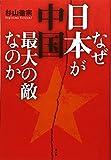 なぜ日本が中国最大の敵なのか―比較防衛学から見た中国の脅威