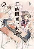 五時間目の戦争(2) (角川コミックス・エース)