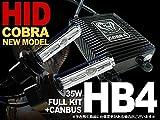 【送料無料】VW ゴルフ5 35W 6000K 純正フォグランプ用 HB4 CANVASキャンセラー内臓HIDキット COBRA製