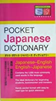 Pocket Japanese Dictionary [並行輸入品]