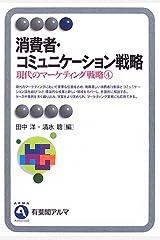 消費者・コミュニケーション戦略―現代のマーケティング戦略〈4〉 (有斐閣アルマ) 単行本