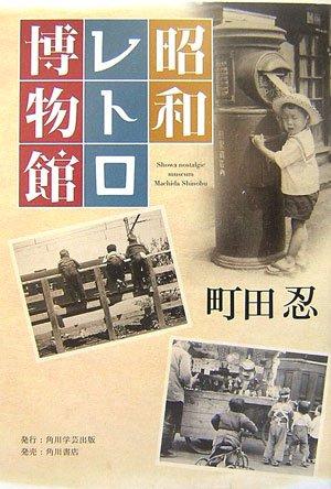 昭和レトロ博物館の詳細を見る
